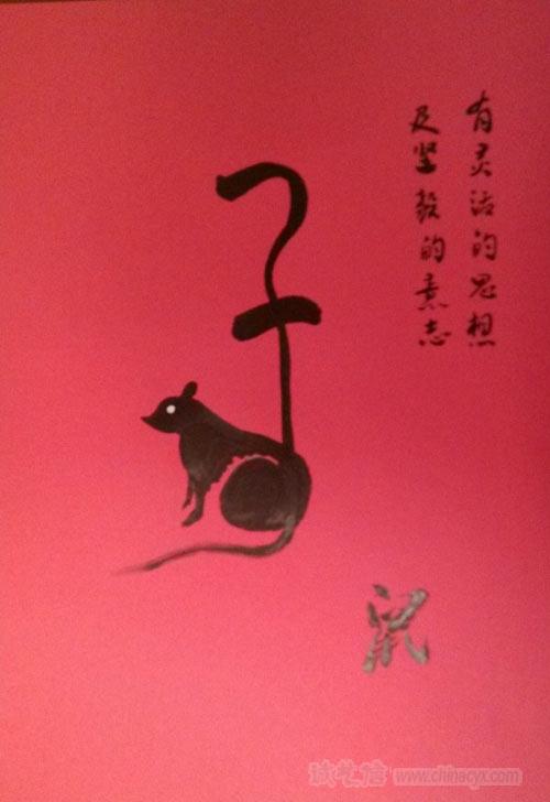鼠.jpg